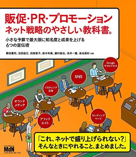 販促・PR・プロモーション ネット戦略のやさしい教科書。 小さな予算で最大限に知名度と成果を上げる6つの...
