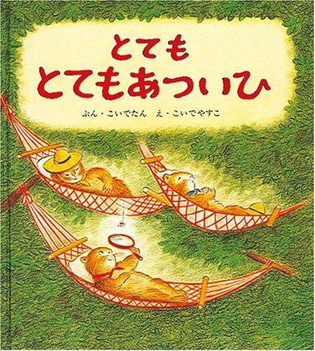 とてもとても あついひ (幼児絵本シリーズ)