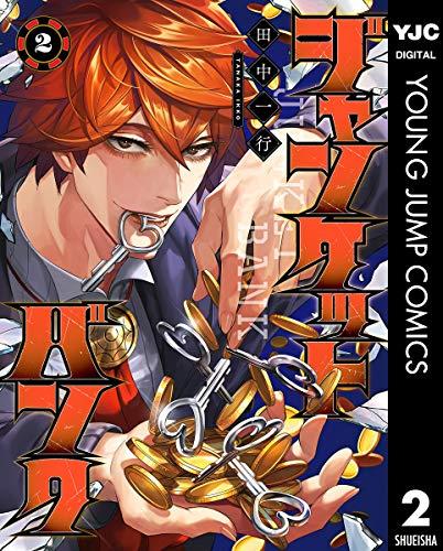 ジャンケットバンク 2 (ヤングジャンプコミックスDIGITAL)