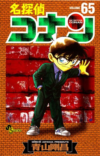 名探偵コナン 65 (少年サンデーコミックス)