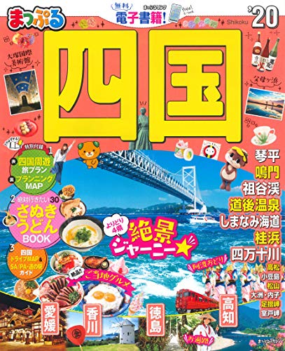 まっぷる 四国'20 (マップルマガジン 四国 1)