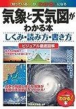 気象と天気図がわかる本