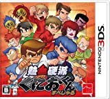 熱血硬派くにおくん すぺしゃる - 3DS