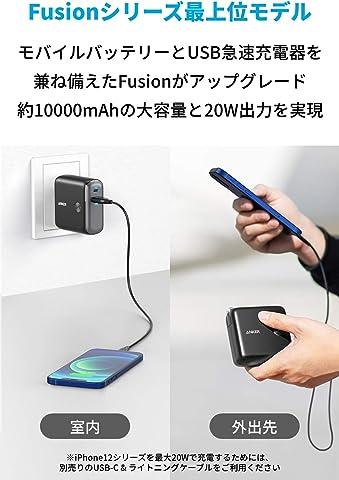 Anker PowerCore Fusion 10000 使用例