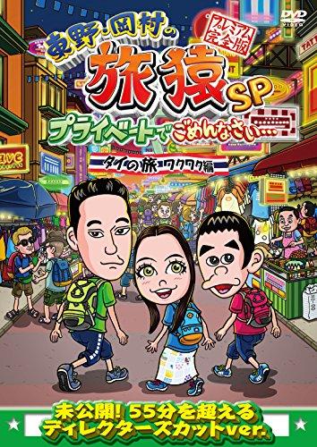 東野・岡村の旅猿SP プライベートでごめんなさい… タイの旅 ワクワク編 プレミアム完全版 [DVD]