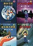 藤子・F・不二雄SF短篇集 コミック 1-4巻セット (藤子・F・不二雄SF短篇集 ぼくは神様 中公文庫―コミック版)