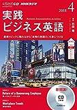NHK CD ラジオ 実践ビジネス英語 2018年4月号 (NHKテキスト)
