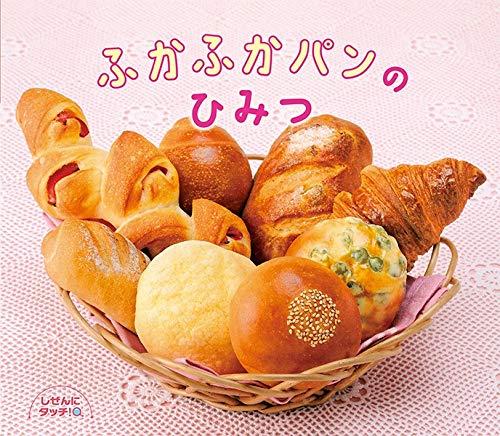 ふかふかパンのひみつ (しぜんにタッチ!)