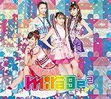 ドキ☆ドキ (初回生産限定盤) (DVD付) (特典なし)
