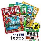 会社四季報ワイド版 定期購読1年(4冊)