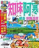 まっぷる 知床・阿寒 網走・釧路湿原'22 (マップルマガジン 北海道 4)