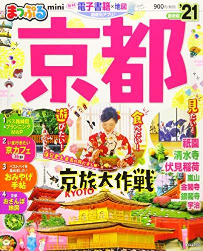 まっぷる 京都mini'21 (マップルマガジン 関西 2)