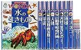 ポプラディア大図鑑WONDA第2期(全9巻セット)