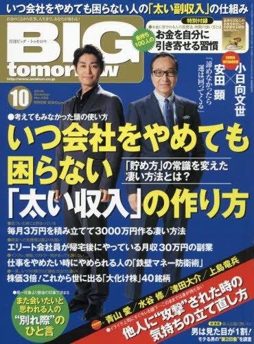 BIG tomorrow(ビッグトゥモロー) 2016年 10 月号 [雑誌]
