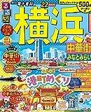 るるぶ横浜 中華街 みなとみらい '22 (るるぶ情報版地域)
