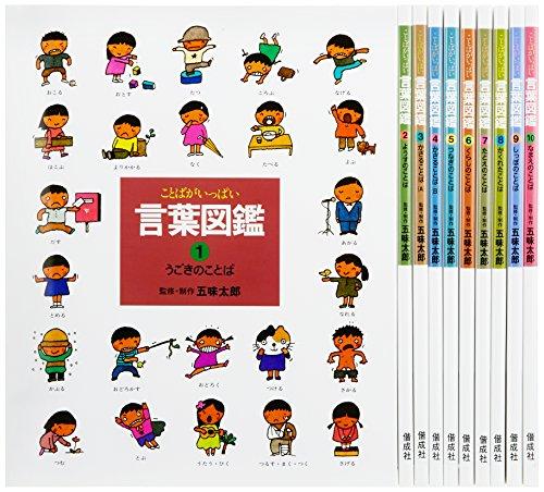 五味太郎・言葉図鑑 全10巻