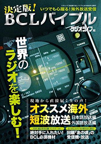 決定版!  BCLバイブル (三才ムック)