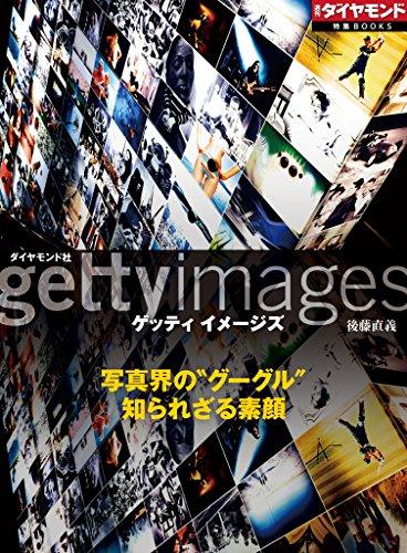 """ゲッティ イメージズ 写真界の""""グーグル"""" 知られざる素顔 週刊ダイヤモンド 特集BOOKS"""