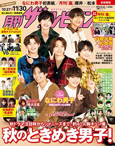 月刊ザテレビジョン2020年12月号