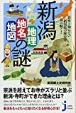 新潟「地理・地名・地図」の謎 (じっぴコンパクト新書)
