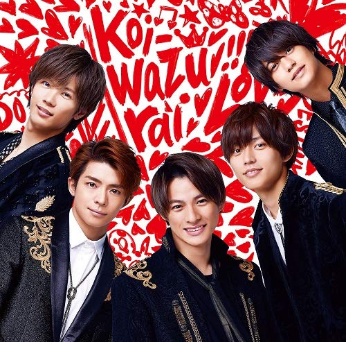 【メーカー特典あり】 koi-wazurai(通常盤)【特典:クリアポスター(A4サイズ)付】