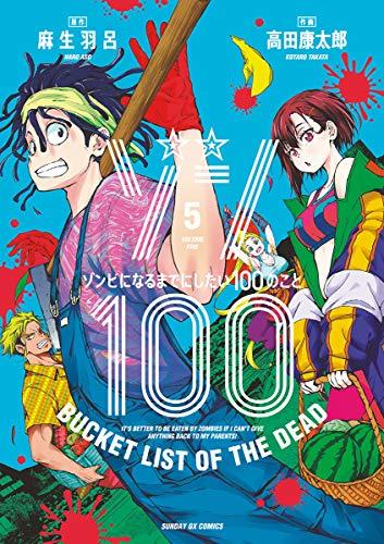 ゾン100~ゾンビになるまでにしたい100のこと~(5) (サンデーGXコミックス)