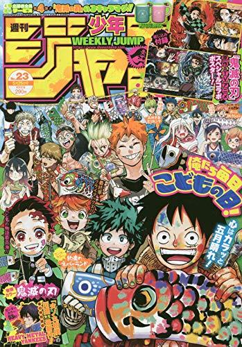 週刊少年ジャンプ(23) 2020年 5/25 号 [雑誌]