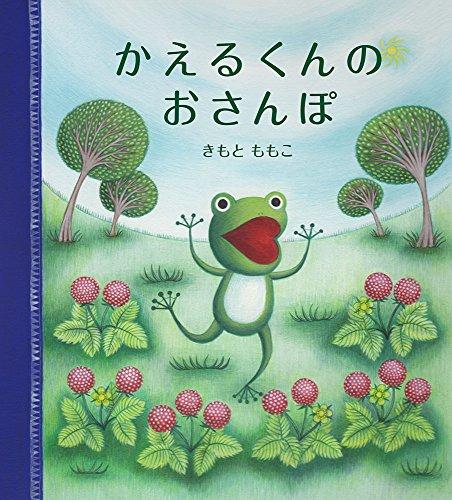かえるくんの おさんぽ (幼児絵本シリーズ)