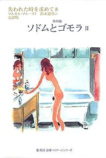 失われた時を求めて 8 第四篇 ソドムとゴモラ 2 (集英社文庫ヘリテージシリーズ)