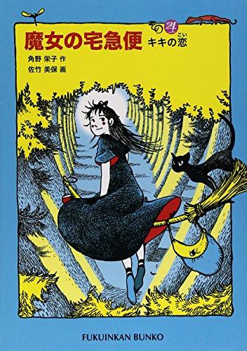 魔女の宅急便 その4 (福音館文庫 物語)
