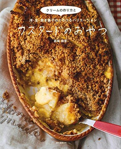 カスタードのおやつ: クリームの作り方と洋・生・焼き菓子のとろけるバリエーション
