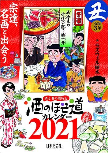 2021年版 酒のほそ道カレンダー