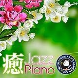 カフェで流れる癒しのジャズピアノ 〜クラシック人気曲〜