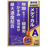 【第2類医薬品】サンテメディカルアクティブ 12mL x1