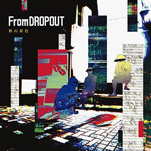 【Amazon.co.jp限定】From DROPOUT (初回生産限定盤) (DVD付) (デカジャケット付)