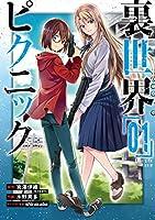 裏世界ピクニック(1) (ガンガンコミックス)