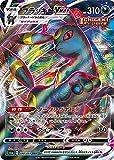 ポケモンカードゲーム S6a 048/069 ブラッキーVMAX 悪 (RRR トリプルレア) 強化拡張パック イーブイヒーローズ
