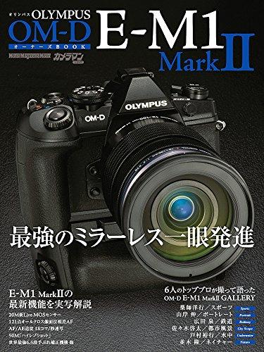 OLYMPUS OM-D E-M1 MarkII オーナーズBOOK (Motor Magazine Mook)