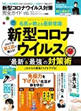 100%ムックシリーズ 完全ガイドシリーズ289 新型コロナウイルス対策完全ガイド (100%ムックシリーズ)