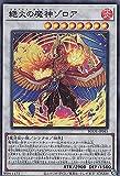 遊戯王 BODE-JP045 絶火の魔神ゾロア (日本語版 スーパーレア) バースト・オブ・デスティニー
