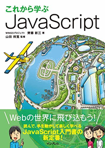 これから学ぶJavaScript