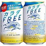 【お腹まわりの脂肪を減らす】キリン カラダFREE(カラダフリー) ノンアルコール 350ml×24本