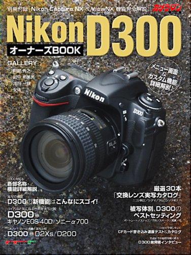 Nikon D300 オーナーズBOOK