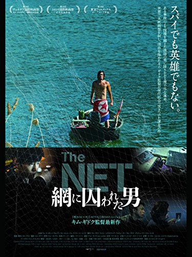The NET 網に囚われた男(字幕版)