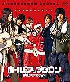ホールドアップダウン [Blu-ray]