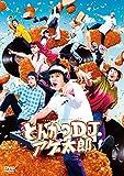 とんかつDJアゲ太郎 DVD(特典なし) - 北村匠海, 二宮 健