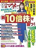 日経マネー 2021年 4 月号[雑誌] ニューノーマル時代の新10倍株で勝つ! [表紙]夏菜