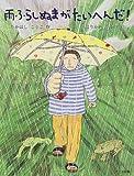雨ふらしぬまがたいへんだ! (子どもの本)