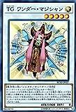 遊戯王/TG ワンダー・マジシャン(スーパーレア)/レアリティ・コレクション-20th ANNIVERSARY EDITION- RC02-JP027