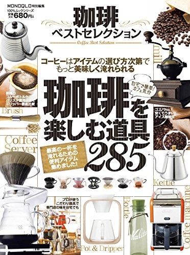 珈琲ベストセレクション (100%ムックシリーズ)
